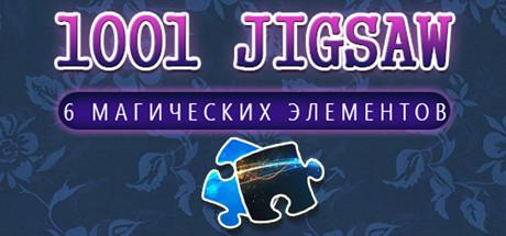 1001 Jigsaw. 6 Magic Elements