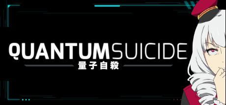Quantum Suicide Capa
