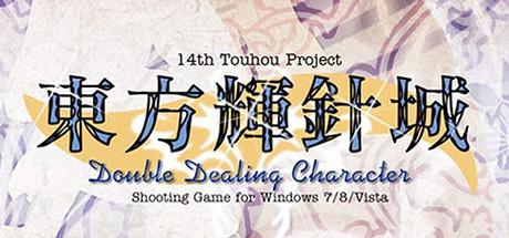 Touhou Kishinjou ~ Double Dealing Character. Cover Image