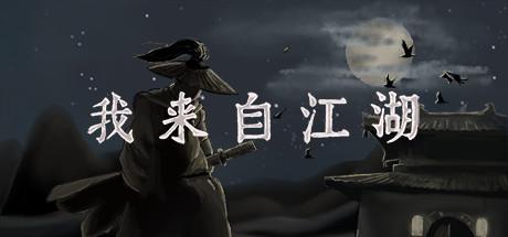 我来自江湖 From Jianghu Cover Image