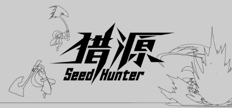 Seed Hunter 猎源 Cover Image