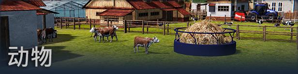 农场经理2021/Farm Manager 2021插图5