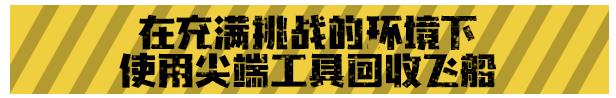 迷走深空:碎舰师/Hardspace: Shipbreaker插图7