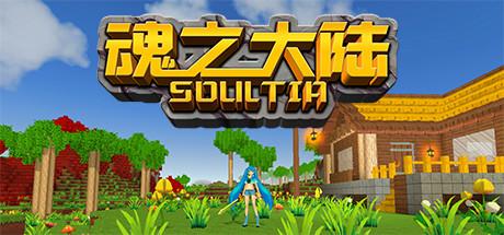 魂之大陆 Soultia Cover Image