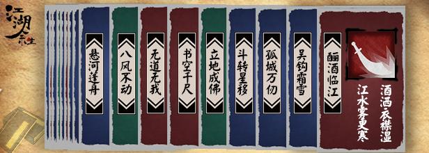 江湖余生:缘起-正式版-V.7.26HF-(官中)插图4