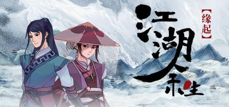 江湖余生 Cover Image