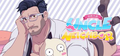 邻居大叔/UncleNeighbor:uncle Dating Simulator Cover Image