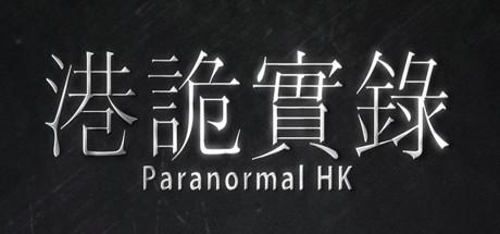 港詭實錄ParanormalHK Cover Image