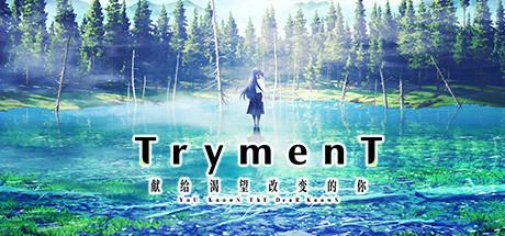 TrymenT ―Ima o Kaetai to Negau Anata e― AlphA Cover Image