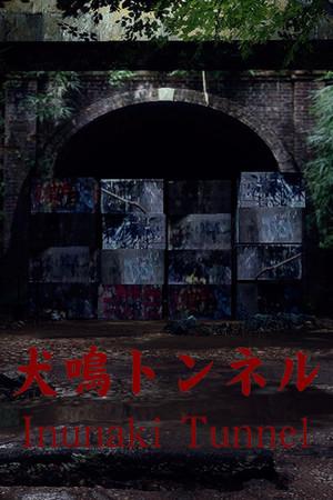 {htmlspecialcharsInunaki Tunnel | 犬鳴トンネル}