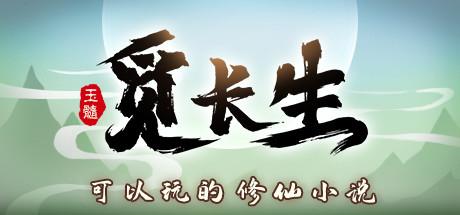 觅长生 Cover Image