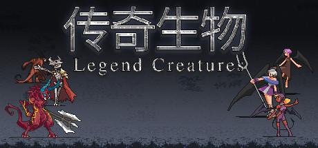 Legend Creatures(传奇生物) Cover Image
