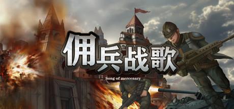 佣兵战歌 Cover Image