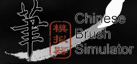 Chinese Brush Simulator Cover Image