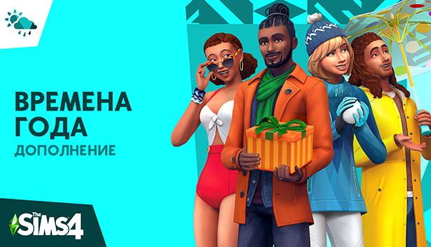 The Sims™ 4 Seasons в Steam