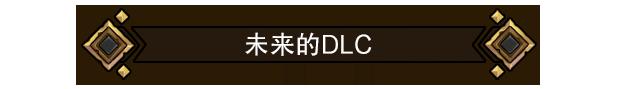 不是地下城-Build.7213550-全新版本-(官中+全DLC+高清壁纸)-百度云盘插图29
