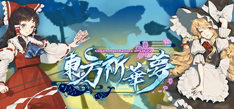 Touhou Kikamu ~ Elegant Impermanence of Sakura Cover Image