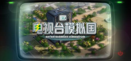 电视台模拟国 Entertainment Simulator Cover Image