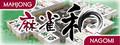 Mahjong Nagomi