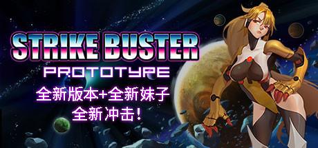 Strike Buster Prototype Capa