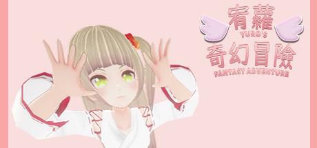 宥蘿的奇幻冒險 YURO'S FANTASY ADVENTURE Free Download