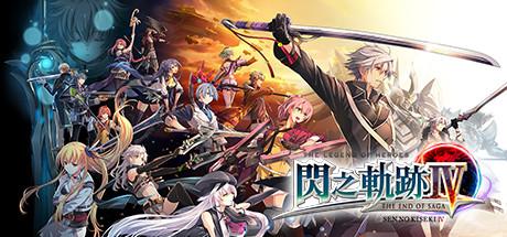 The Legend of Heroes: Sen no Kiseki IV -THE END OF SAGA- Cover Image