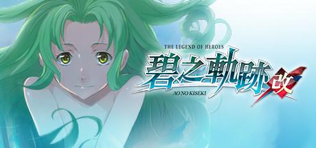 The Legend of Heroes: Ao no Kiseki KAI Cover Image