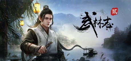 武林志2 (Wushu Chronicles 2) Cover Image