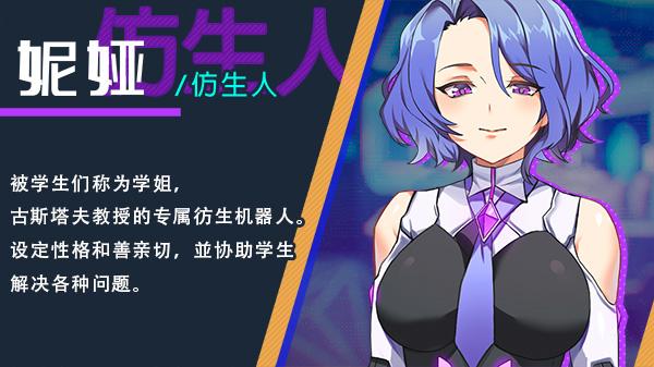 【PC】爱诺-机娘育成方程式-豪华版-Build.7403196-新增:日文-(STEAM官中+原声音乐)-仿生人下载