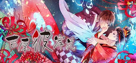 Yoshiwara Higanbana Cover Image