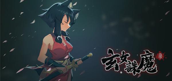 玄女诛魔录-正式版V1.0.7545-(官中)插图1