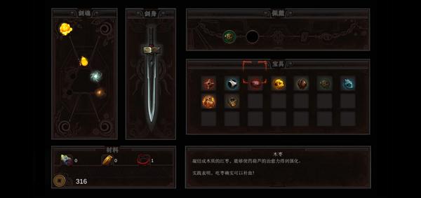 玄女诛魔录-正式版V1.0.7545-(官中)插图5
