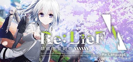 Re: LieF ~ Shin'ainaru Anata e~ Cover Image