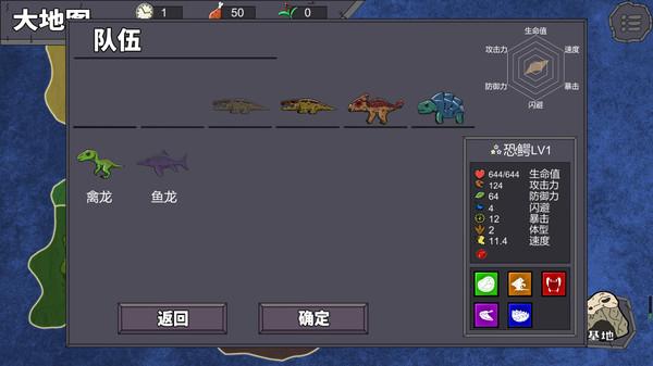 《大头侏罗纪》游戏最新版