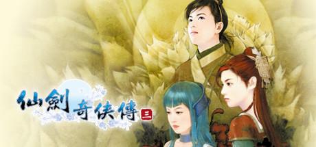仙剑奇侠传三 Cover Image