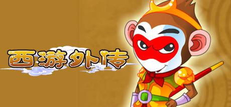 西游外传 Cover Image