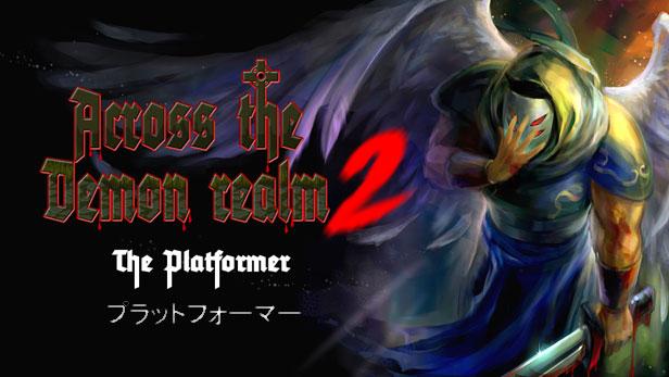 Across the demon realm 2