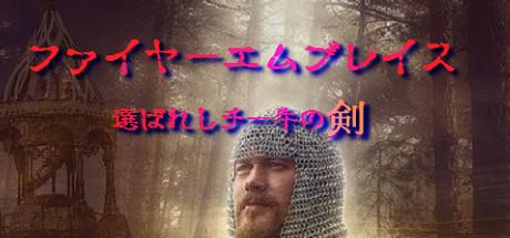 ファイヤーエムブレイス~選ばれしチー牛の剣~ Cover Image
