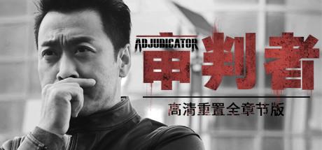 审判者 高清重制全章节版 Cover Image