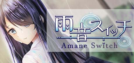 雨音スイッチ – Amane Switch -Build.7233534-(官中)插图