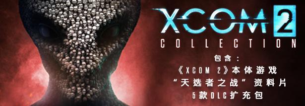 幽浮2/XCOM® 2(全DLCs)插图3