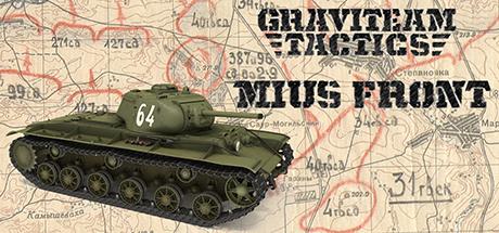 Graviteam Tactics: Mius-Front Cover Image