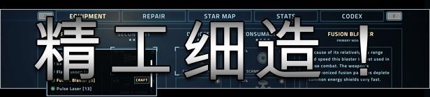 永恒空间/EVERSPACE(全DLCs)插图9