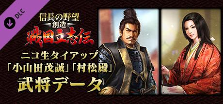 "Steam:NOBUNAGA'S AMBITION: Souzou SR - ""Oyamada Shigemasa ..."