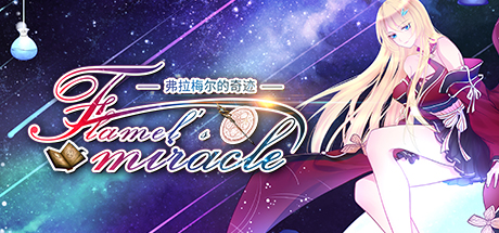 Flamel's miracle(弗拉梅尔的奇迹) Cover Image