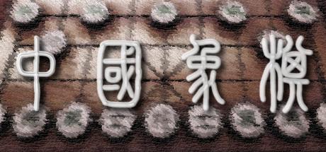 Chinese Chess/ Elephant Game: 象棋/ 中国象棋/ 中國象棋 Cover Image