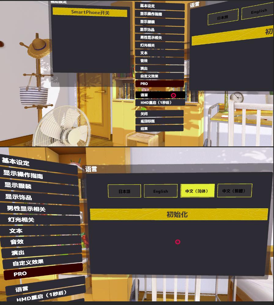 【RPG/中文】VR女友 v1.05.4.3.34353 Steam豪华完整版 集成免VR【2.9G】-开心电玩屋