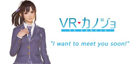 VR Kanojo / VRカノジョ Cover Image