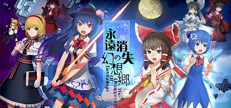 永遠消失的幻想鄉 ~ The Disappearing of Gensokyo Cover Image