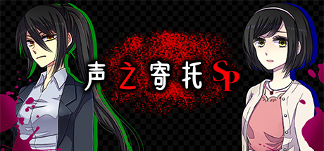 KOEWOTAYORINI SP / 声之寄托SP Cover Image